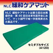 NLC緩和ケアマット セミダブル(A120)