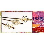 【オリジナル企画】和風アクセサリー かんざし 桜さくらかんざし 蝶々かんざし 土台付きかんざし