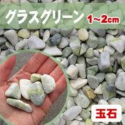 【送料無料】玉石砂利 グラスグリーン/薄緑色 粒1-2cm 300kg(約5平米分)