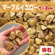 【送料無料】砕石砂利 マーブルイエロー/濃黄色 粒1-2cm 300kg(約5平米分)