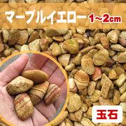 【送料無料】玉石砂利 マーブルイエロー/濃黄色 粒1-2cm 300kg(約5平米分)