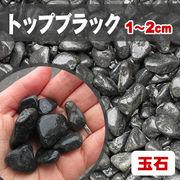 【送料無料】玉石砂利 トップブラック/黒色 粒1-2cm 300kg(約5平米分)