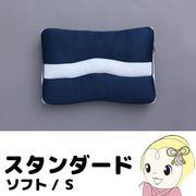 【メーカー直送】アイリスオーヤマ 高さ調整ピロー[S] スタンダード ソフト ブルー PMS-S