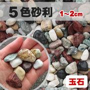 【送料無料】玉石砂利 5色砂利/カラーミックス 粒1-2cm 300kg(約5平米分)