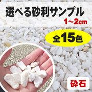 【送料無料】選べる砂利サンプル【砕石1~2cm】 500g