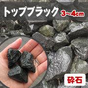 【送料無料】砕石砂利 トップブラック/黒色 粒3-4cm 300kg(約5平米分)