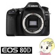 キヤノン デジタル一眼レフカメラ EOS 80D ボディ
