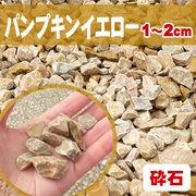 【送料無料】砕石砂利 パンプキンイエロー/黄色 粒1-2cm 500kg(約8平米分)