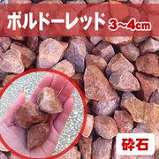 【送料無料】砕石砂利 ボルドーレッド/赤色 粒3-4cm 300kg(約4平米分)