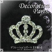 【即納】 デコレーションパーツ『王冠(小)』