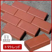 【送料無料】ブロック レンガ トマトレッド 100個セット 2平米分