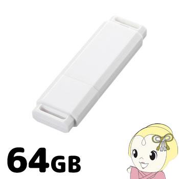 サンワサプライ USB3.0 メモリ(64GB) UFD-3U64GWN