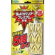 虫よけバリア プレミアム 300日 【 フマキラー 】 【 殺虫剤・虫よけ 】