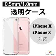 【軽くて強固なTPU素材】iPhoneX 等 ソフトケース スマホカバー スマホケース 0.5mm 1.0mm クリアケース