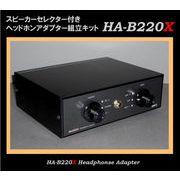 ヘッドホンアダプター組立キットHA-B220X