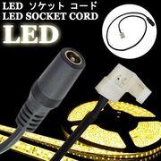 LEDテープライト用接続線ソケットコード!切断したLEDテープを有効活用♪60シリーズ用★