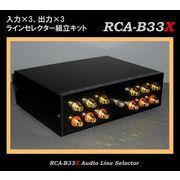 オーディオ・ラインセレクターRCA-B33X