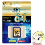 G-SDXC64-C10U1 Good-j SDXCメモリーカード 64GB CLASS10