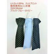 【晴雨兼用】【折りたたみ傘】UVカット99%ボーダーミニドット柄晴雨兼用軽量丸ミニ折畳傘