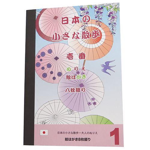 大人の塗り絵 ぬりえカード8枚セット日本の小さな散歩 壱番 雑貨 株式