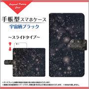 手帳型 スライドタイプ スマホ カバー ケース 宇宙柄ブラック 【手帳サイズ:iPhone6/6s】