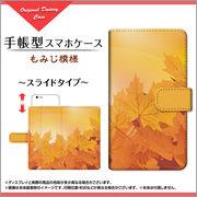 手帳型 スライドタイプ スマホ カバー ケース もみじ模様 【手帳サイズ:iPhone6/6s】