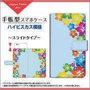 手帳型 スライドタイプ スマホ カバー ケース ハイビスカス模様 【手帳サイズ:LL】