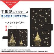 手帳型 スライドタイプ スマホ カバー ケース きらきらクリスマスツリー 【手帳サイズ:L】