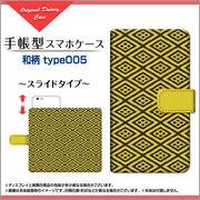 手帳型 スライドタイプ スマホ カバー ケース 和柄type005 【手帳サイズ:S】