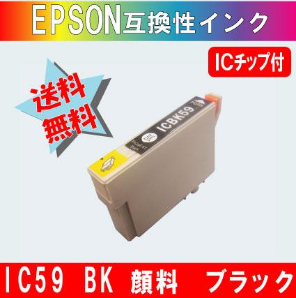 ICBK59 ブラック IC59系エプソン互換インク 【純正品同様顔料インク】