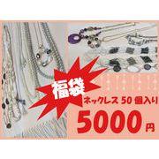 超お買い得☆☆☆アクセサリー50個入り5000円福袋☆☆☆