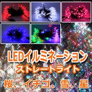 LEDストレートライト イチゴ/雪/星/桜 50球 5M 連結可 常時点灯電源付 黒ケーブル