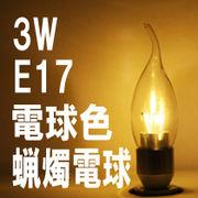 LEDローソク電球 E17 電球色 消費電力3W 炎型(ろうそく電球・蝋燭電球)