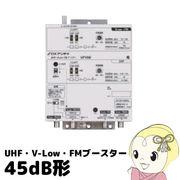 DXアンテナ UHF・V-Low・FMブースター[45dB形] UF45M