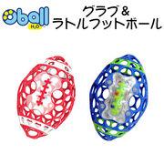 ■ベビー・キッズ特集■ 【Oball】 グラブ&ラトル・フットボール