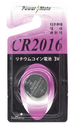 パワーメイト リチウムコイン電池(CR2016) 275-15