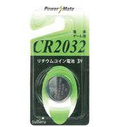 パワーメイト リチウムコイン電池(CR2032) 275-17