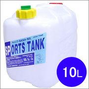 スポーツタンク 1000GT角型 10L 400055