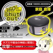 マクロス 超音波ネズミ・害虫駆除「360度シャットアウト」 MEH-28