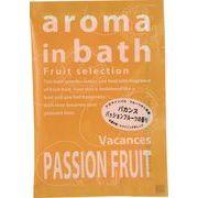 ◆日本製◆アロマインバス【パッションフルーツの香り】