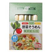 【即納】良品【良品野菜そうめん (トマト・ほうれん草・プレーン)】30g×6袋入り
