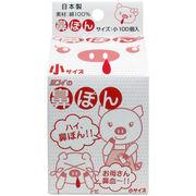 鼻ぽん (お母さん鼻血) 小サイズ 100個入