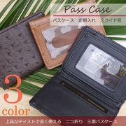 ◆パスケース オストリッチ調 型押し 二つ折り 三面 定期入れ スライド窓 ◆A-010-8