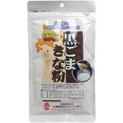北海道産 黒ごまきな粉 130g入