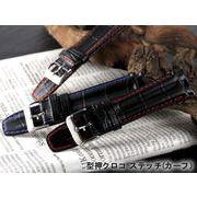 【腕時計 交換用ベルト】本革カーフレザー・クロコ型押し・替えベルト[20mm・22mm×3色] MFCR35