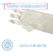 UVグローブ  指なしロングタイプ