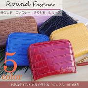 ラウンドファスナー クロコ調 型押し 二つ折り 財布 レディース メンズ☆A-008-3