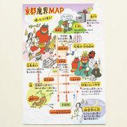 京都ご当地☆暗闇でオバケが光る!京都魔界MAPポストカード♪