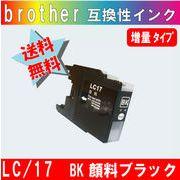 LC17BK ブラック ブラザー互換インク【純正品同様顔料インク】