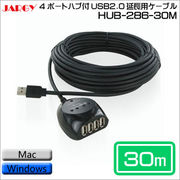 JARGY 4ポートハブ付USB2.0延長用ケーブル 30m HUB-286-30M